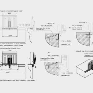Установка моста откидного (скользящего, стационарного) производится на подготовленный пандус.