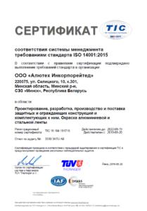 Сертификат соответствия требованиям ISO 14001:2015