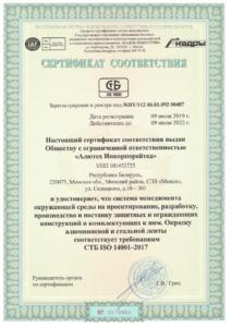Сертификат соответствия требованиям СТБ ISO 14001-2017