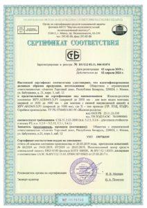 Сертификат соответствия СТБ. Жалюзи-роллеты усиленные ЖРУ AER55/S. Республика Беларусь