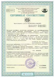 Сертификат соответствия СТБ. Жалюзи-роллеты усиленные ЖРУ AER44/S, AEG56. Республика Беларусь