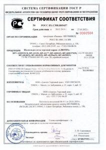 Сертификат соответствия ГОСТ Р 52502-2012. ЖРУ AER55/SCR, ЖР. AEG84, AG/77, AER44/S, ARH37/S, AR/40, AR/45, AR/55m, AR/555. Российская Федерация