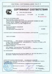 Сертификат соответствия «Ворота для зданий и сооружений»